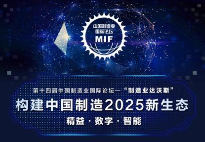 第十四届中国制造业国际论坛将于9月27日在津举办
